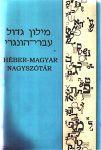 Héber - Magyar nagyszótár