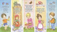 Könyvjelző / Halleluja-gyerek