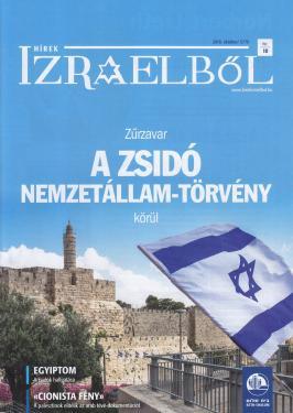 Hírek Izraelből   2018 Október