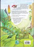 Cserép mesék - Jojó elveszett bogara