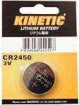 Lítium gombelemek 3 V CR24XX